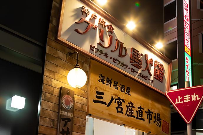海鮮居酒屋三ノ宮産直市場<br>三ノ宮産直市場 JR東口店