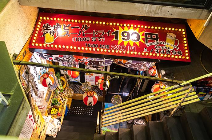 海鮮居酒屋三ノ宮産直市場 生田ロード店